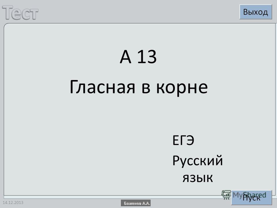 14.12.2013 А 13 Гласная в корне ЕГЭ Русский язык