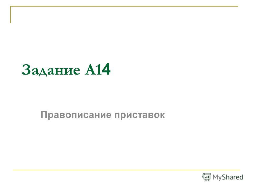 Задание А1 4 Правописание приставок