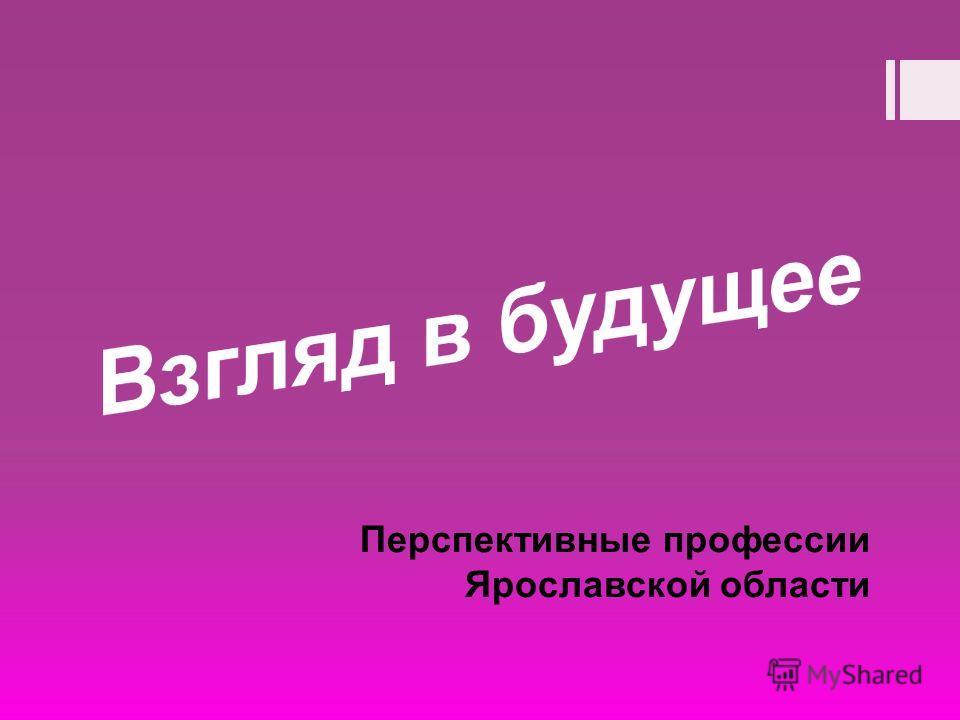 Перспективные профессии Ярославской области