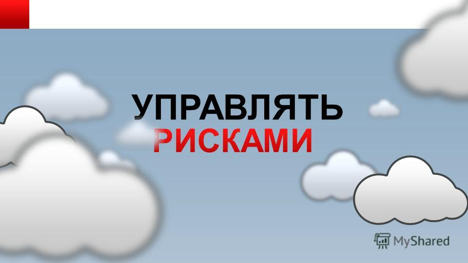 Copyright © 2012, Oracle and/or its affiliates. All rights reserved. 28 УПРАВЛЯТЬ