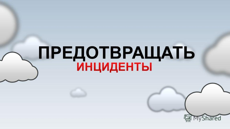 Copyright © 2012, Oracle and/or its affiliates. All rights reserved. 29 ПРЕДОТВРАЩАТЬ