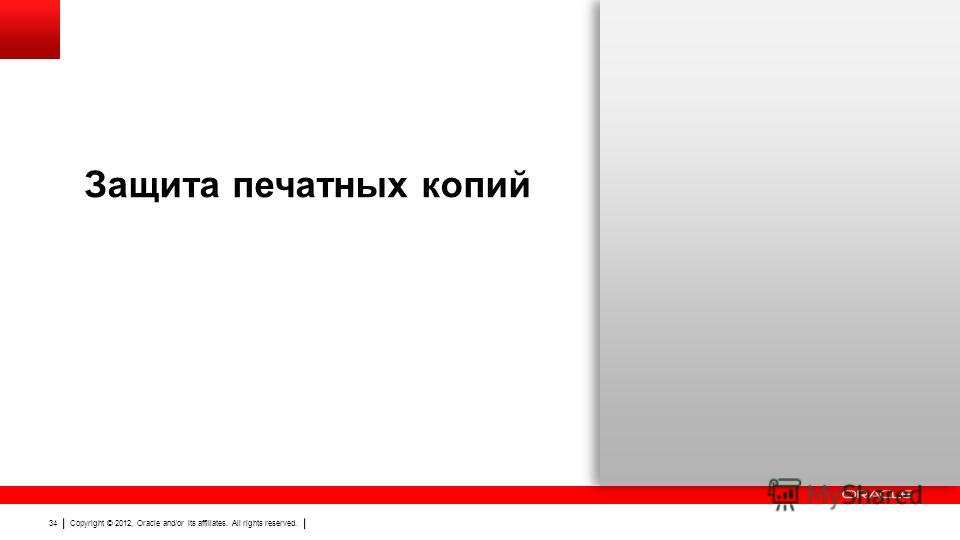 Copyright © 2012, Oracle and/or its affiliates. All rights reserved. 34 Защита печатных копий
