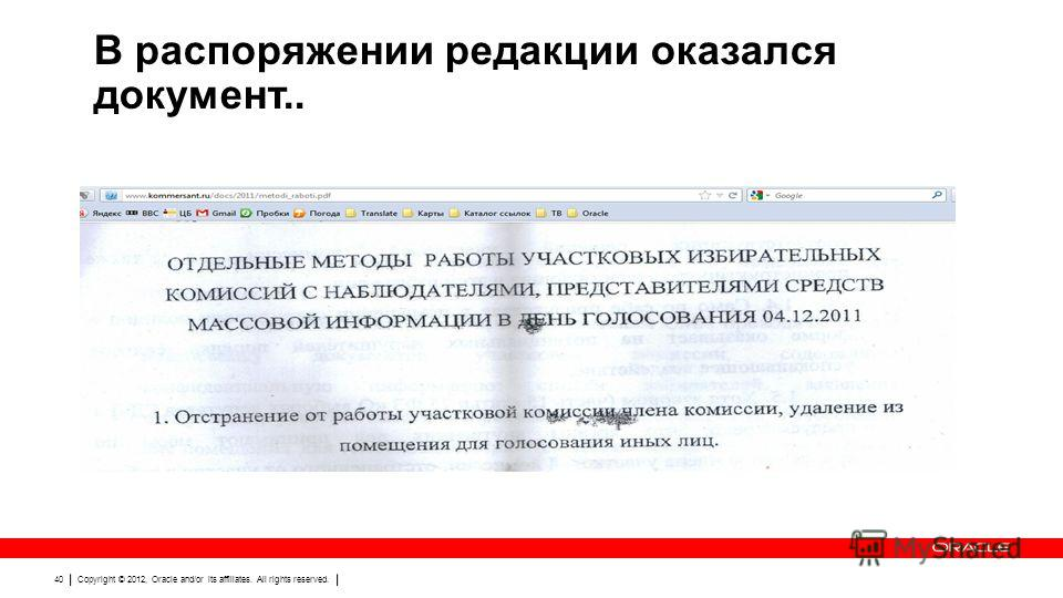 Copyright © 2012, Oracle and/or its affiliates. All rights reserved. 40 В распоряжении редакции оказался документ..