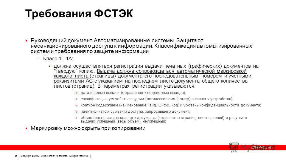 Copyright © 2012, Oracle and/or its affiliates. All rights reserved. 41 Требования ФСТЭК Руководящий документ. Автоматизированные системы. Защита от несанкционированного доступа к информации. Классификация автоматизированных систем и требования по за