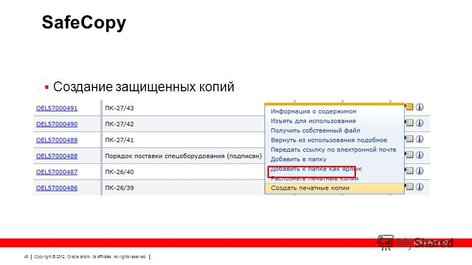 Copyright © 2012, Oracle and/or its affiliates. All rights reserved. 45 SafeCopy Создание защищенных копий