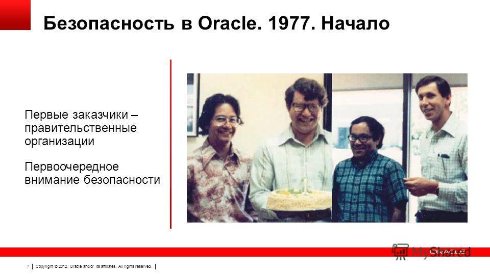 Copyright © 2012, Oracle and/or its affiliates. All rights reserved. 7 Первые заказчики – правительственные организации Первоочередное внимание безопасности Безопасность в Oracle. 1977. Начало