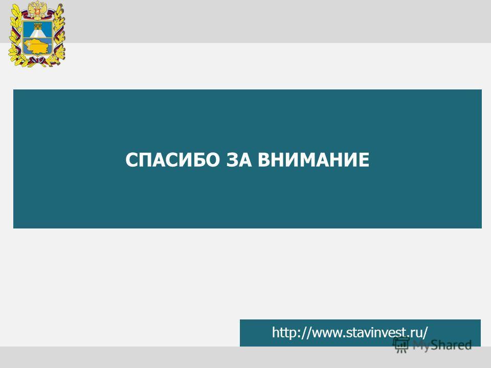 СПАСИБО ЗА ВНИМАНИЕ http://www.stavinvest.ru/