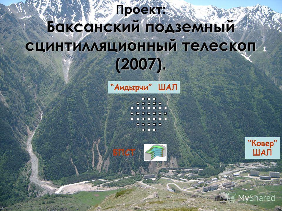 БПСТ Андырчи ШАЛ Ковер ШАЛ Баксанский подземный сцинтилляционный телескоп (2007). Проект: Баксанский подземный сцинтилляционный телескоп (2007).