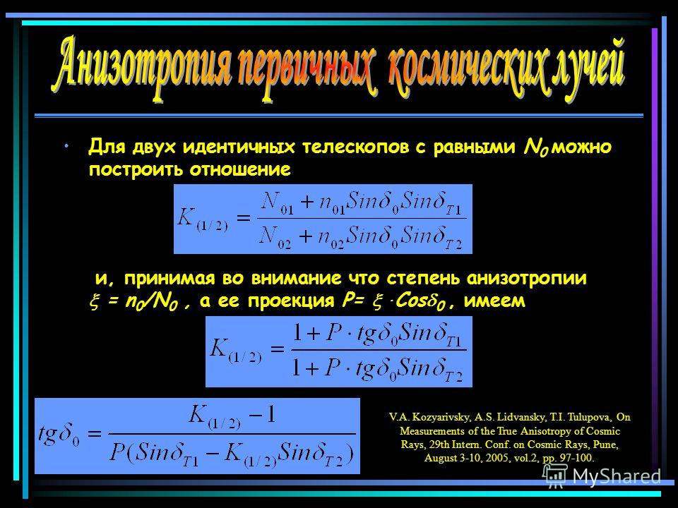 Для двух идентичных телескопов с равными N 0 можно построить отношение и, принимая во внимание что степень анизотропии = n 0 /N 0, а ее проекция P=. Cos 0, имеем V.A. Kozyarivsky, A.S. Lidvansky, T.I. Tulupova, On Measurements of the True Anisotropy