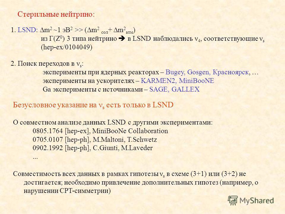 Стерильные нейтрино: 1. LSND: Δm 2 ~1 эВ 2 >> (Δm 2 сол + Δm 2 атм ) из Г(Z 0 ) 3 типа нейтрино в LSND наблюдались ν 4, соответствующие ν s (hep-ex/0104049) 2. Поиск переходов в ν s : эксперименты при ядерных реакторах – Bugey, Gosgen, Красноярск, …