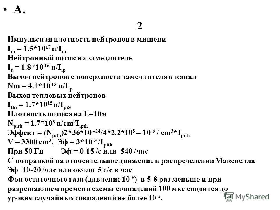 2 А. Импульсная плотность нейтронов в мишени I ip = 1.5*10 17 n/I ip Нейтронный поток на замедлитель I s = 1.8*10 16 n/I ip Выход нейтронов с поверхности замедлителя в канал Nm = 4.1*10 15 n/I ip Выход тепловых нейтронов I thi = 1.7*10 15 n/I piS Пло