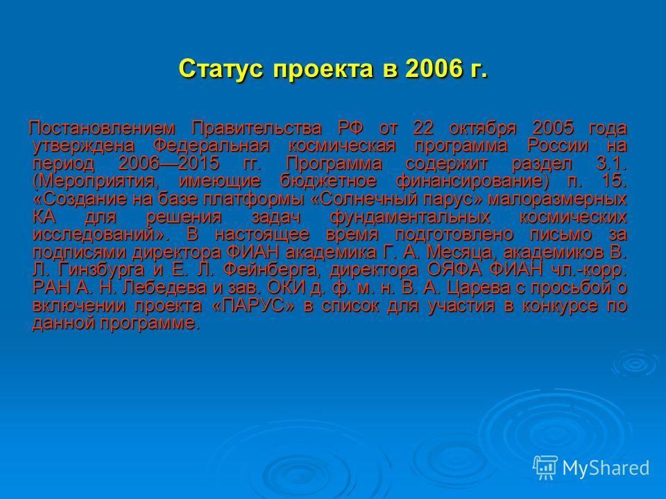 Статус проекта в 2006 г. Постановлением Правительства РФ от 22 октября 2005 года утверждена Федеральная космическая программа России на период 20062015 гг. Программа содержит раздел 3.1. (Мероприятия, имеющие бюджетное финансирование) п. 15. «Создани