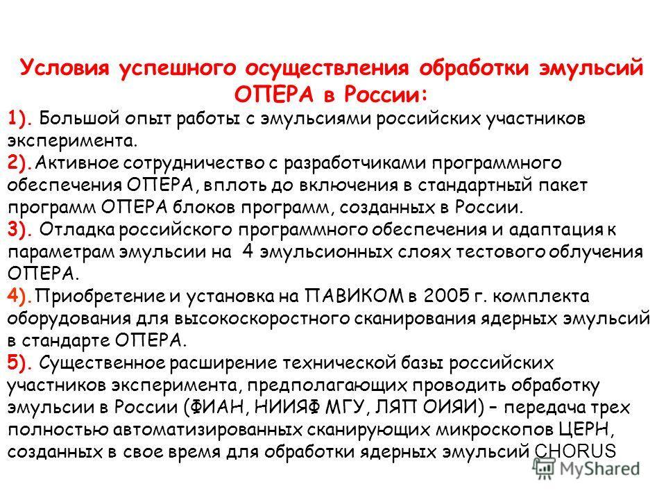 Условия успешного осуществления обработки эмульсий ОПЕРА в России: 1). Большой опыт работы с эмульсиями российских участников эксперимента. 2).Активное сотрудничество с разработчиками программного обеспечения ОПЕРА, вплоть до включения в стандартный