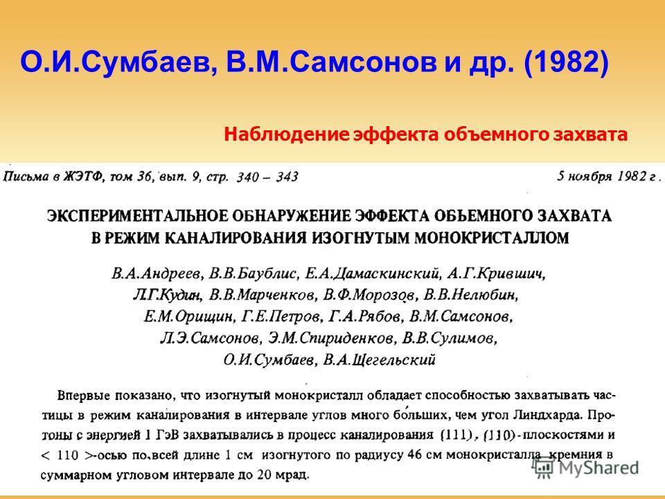 О.И.Сумбаев, В.М.Самсонов и др. (1982) Наблюдение эффекта объемного захвата