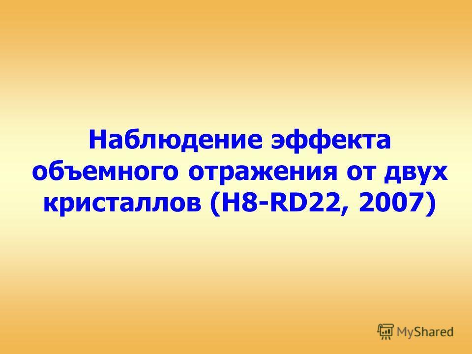 Наблюдение эффекта объемного отражения от двух кристаллов (H8-RD22, 2007)