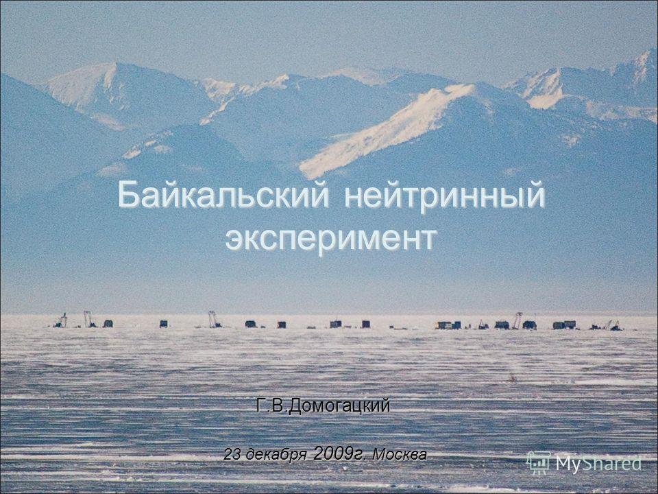 Байкальский нейтринный эксперимент Г.В.Домогацкий 1 23 декабря 2009г. Москва