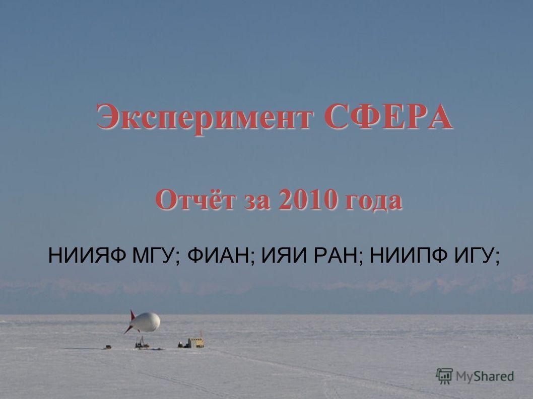 Эксперимент СФЕРА Отчёт за 2010 года НИИЯФ МГУ; ФИАН; ИЯИ РАН; НИИПФ ИГУ;
