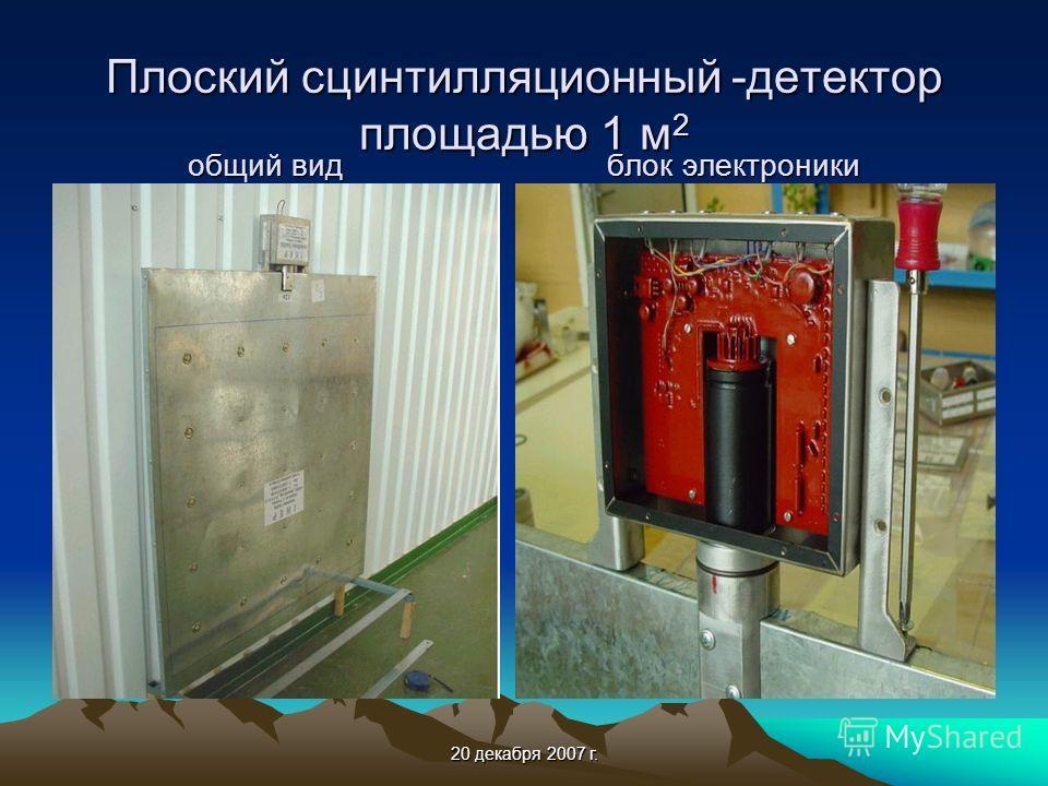 20 декабря 2007 г. Плоский сцинтилляционный -детектор площадью 1 м 2 общий видблок электроники