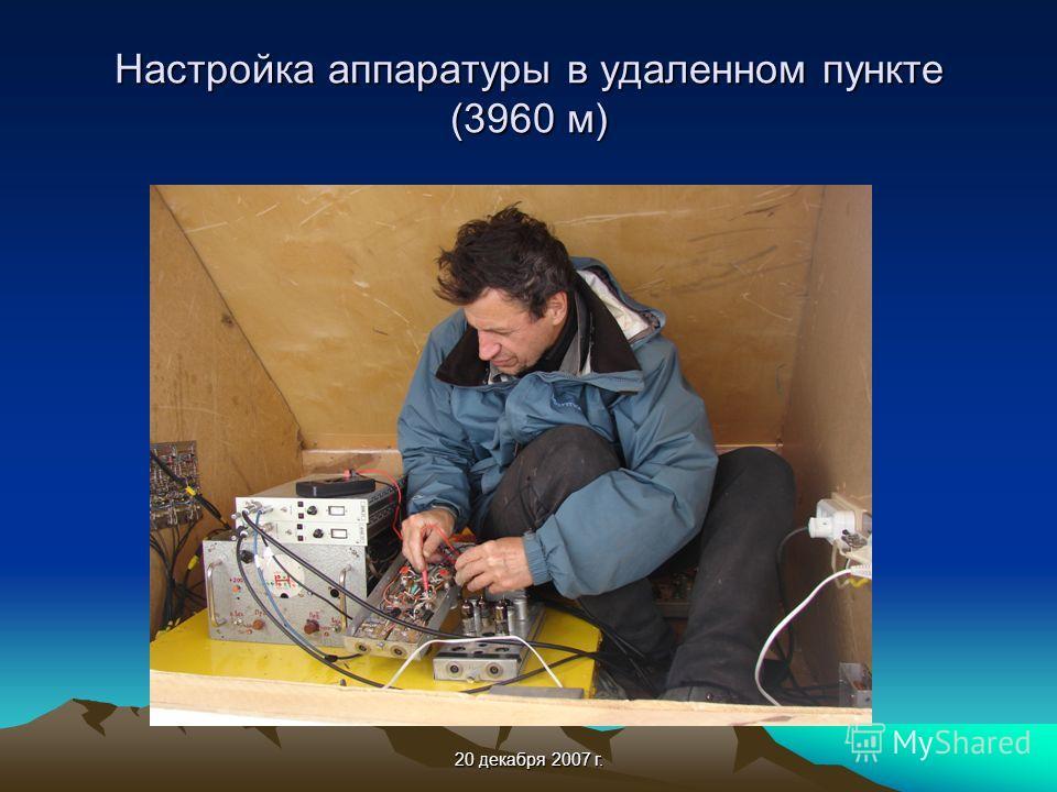 Настройка аппаратуры в удаленном пункте (3960 м)