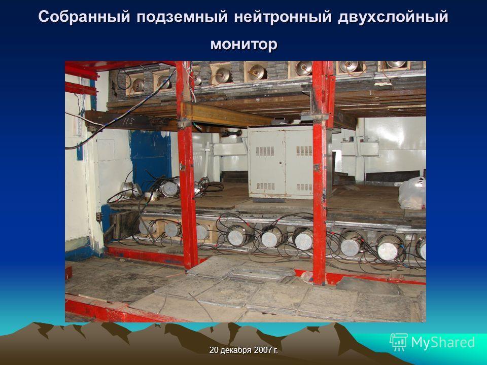 20 декабря 2007 г. Собранный подземный нейтронный двухслойный монитор