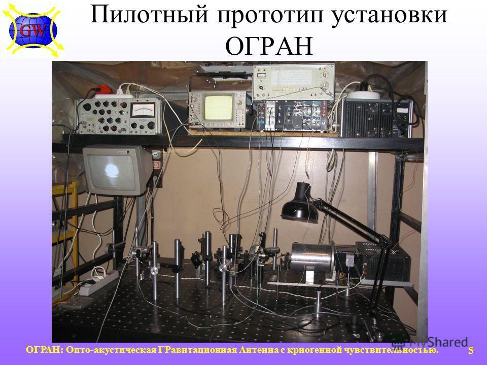 ОГРАН: Опто-акустическая ГРавитационная Антенна с криогенной чувствительностью. 5 Пилотный прототип установки ОГРАН