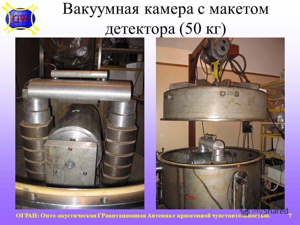 ОГРАН: Опто-акустическая ГРавитационная Антенна с криогенной чувствительностью. 7 Вакуумная камера с макетом детектора (50 кг)