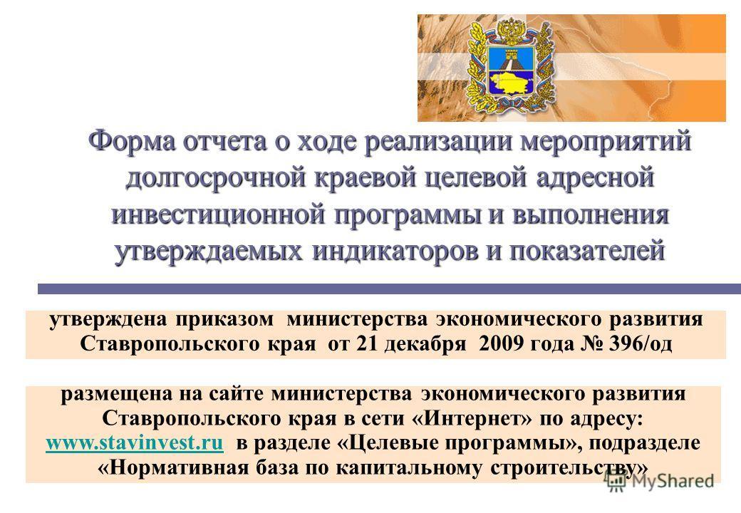 Форма отчета о ходе реализации мероприятий долгосрочной краевой целевой адресной инвестиционной программы и выполнения утверждаемых индикаторов и показателей утверждена приказом министерства экономического развития Ставропольского края от 21 декабря