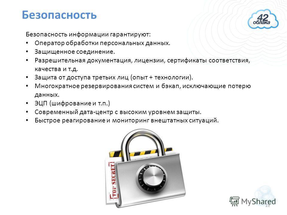 Безопасность Безопасность информации гарантируют: Оператор обработки персональных данных. Защищенное соединение. Разрешительная документация, лицензии, сертификаты соответствия, качества и т.д. Защита от доступа третьих лиц (опыт + технологии). Много