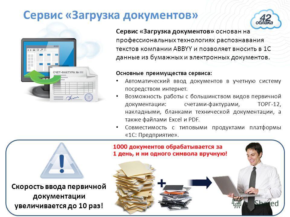 учет первичной документации в 1с качественном
