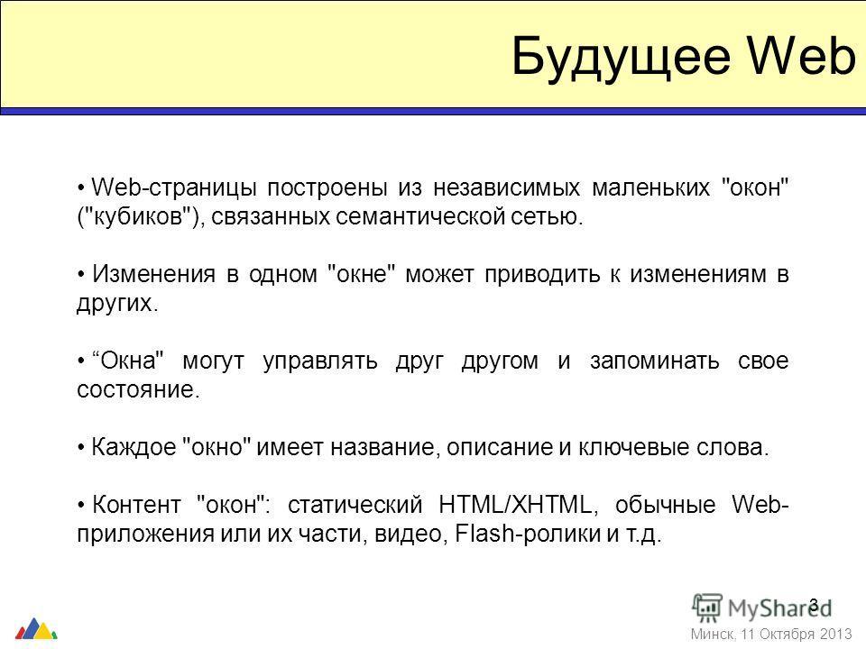 3 Будущее Web Минск, 11 Октября 2013 Web-страницы построены из независимых маленьких