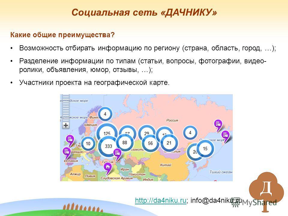 Социальная сеть «ДАЧНИКУ» http://da4niku.ruhttp://da4niku.ru; info@da4niku.ru Какие общие преимущества? Возможность отбирать информацию по региону (страна, область, город, …); Разделение информации по типам (статьи, вопросы, фотографии, видео- ролики