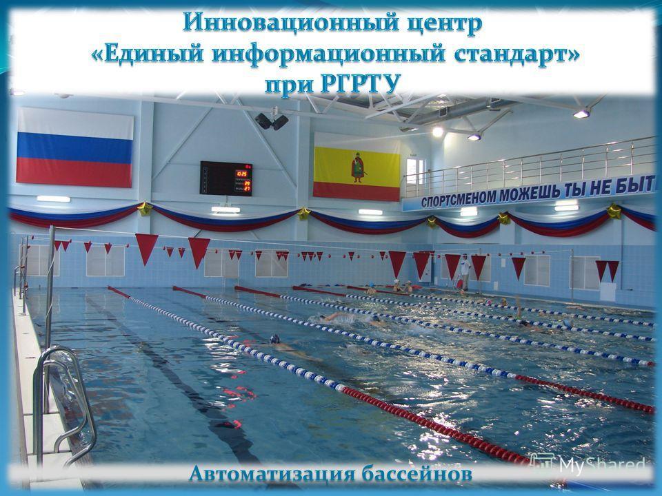 Автоматизация бассейнов