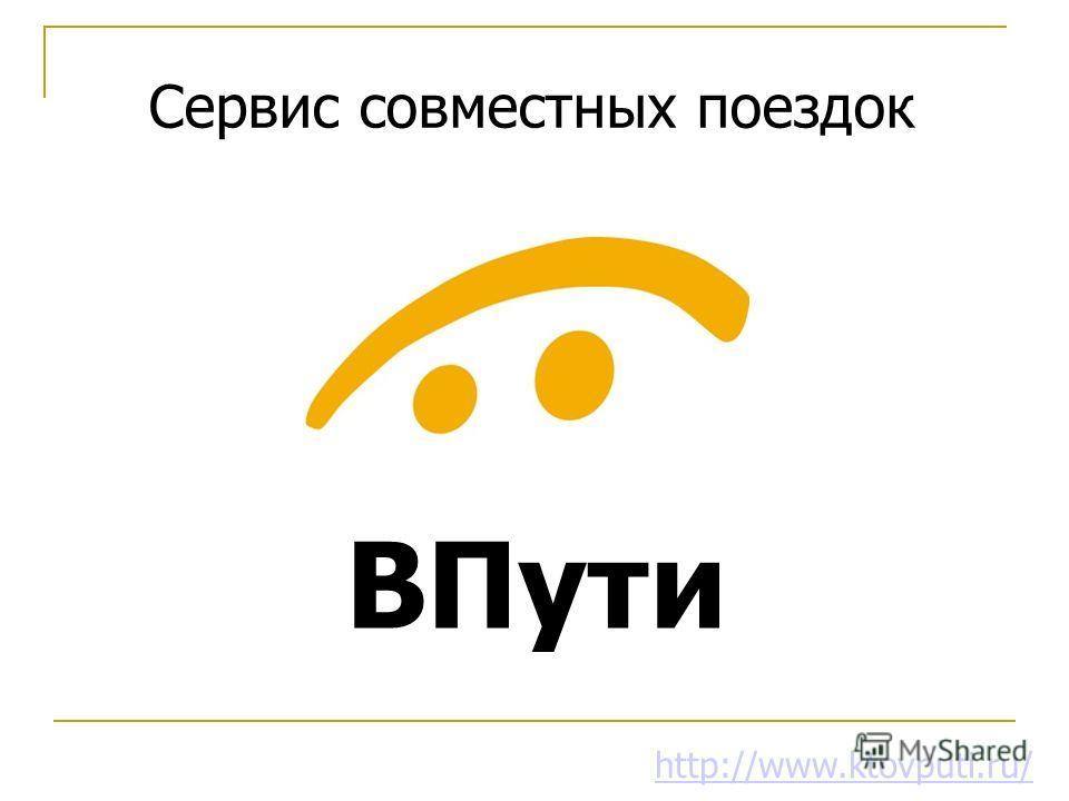 Сервис совместных поездок http://www.ktovputi.ru/ ВПути