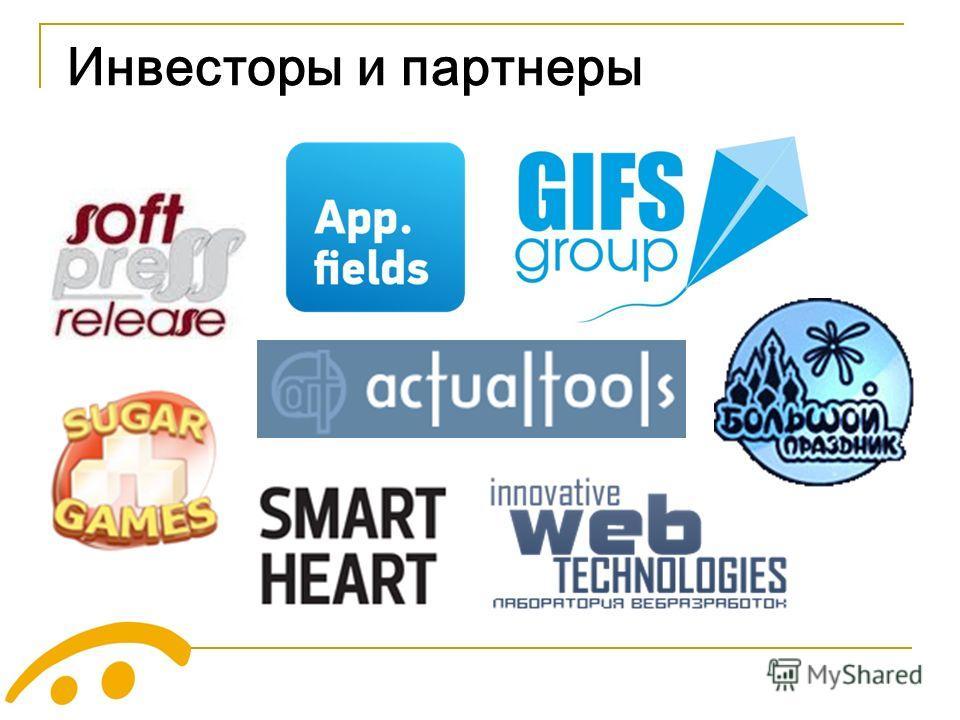 Инвесторы и партнеры