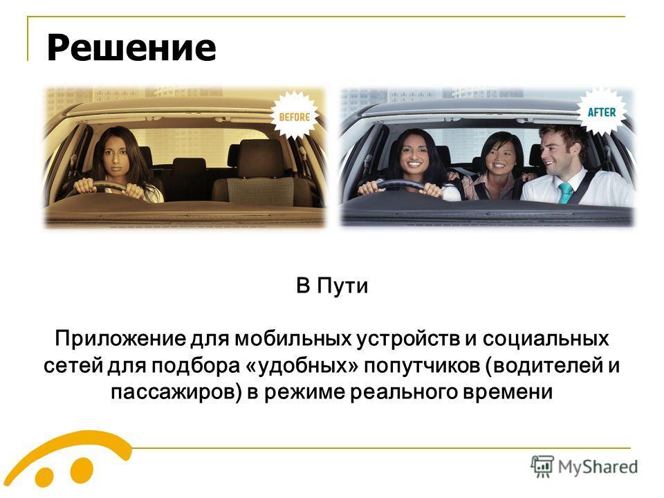 Решение В Пути Приложение для мобильных устройств и социальных сетей для подбора «удобных» попутчиков (водителей и пассажиров) в режиме реального времени