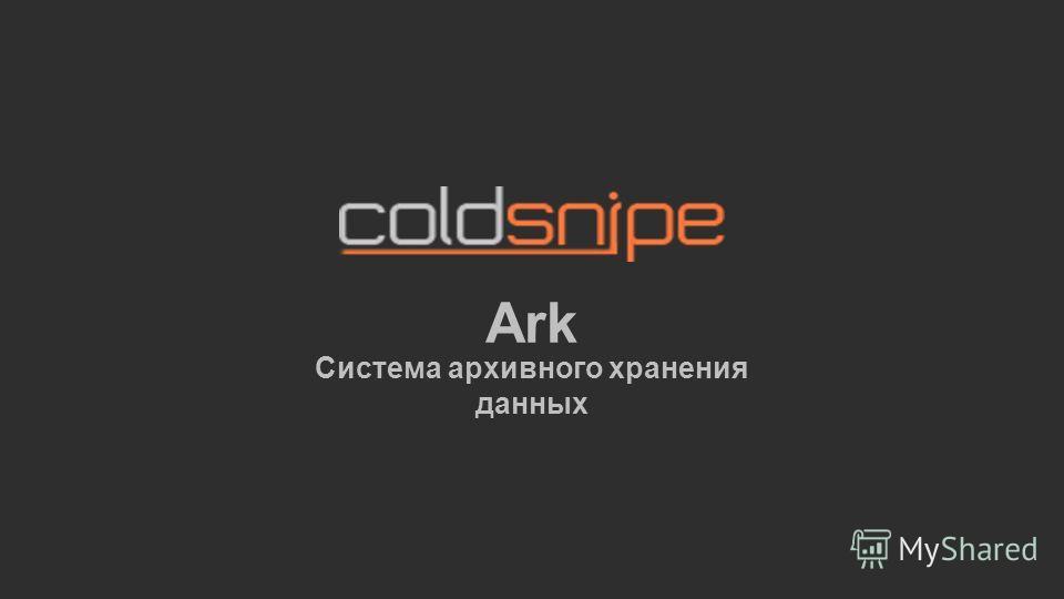 Ark Система архивного хранения данных