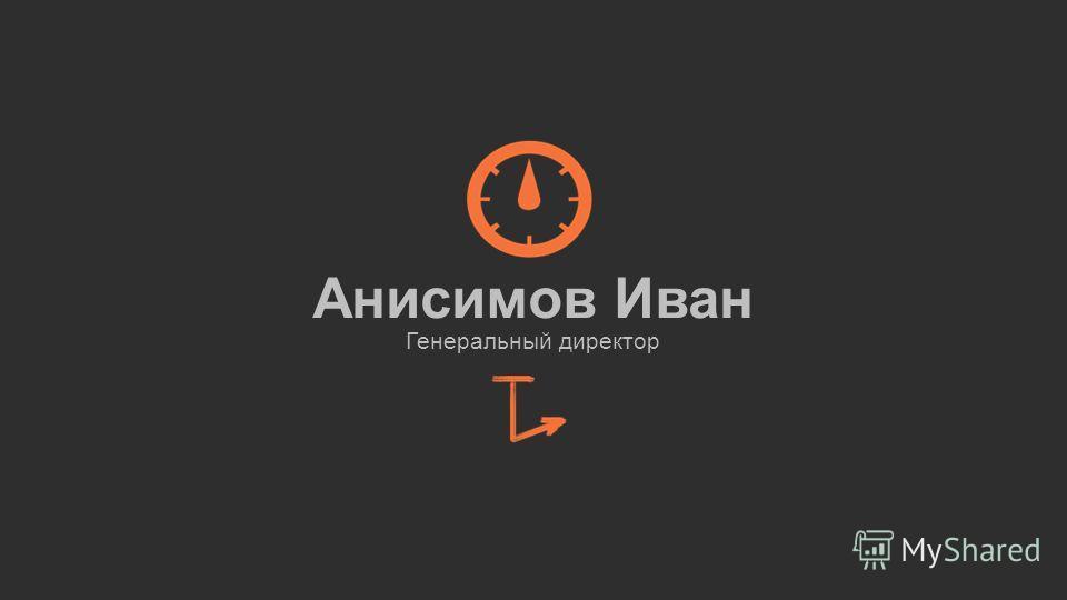 Анисимов Иван Генеральный директор