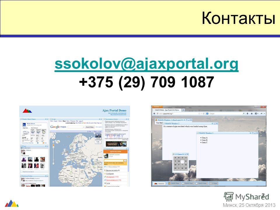 7 Контакты ssokolov@ajaxportal.org +375 (29) 709 1087 Минск, 25 Октября 2013