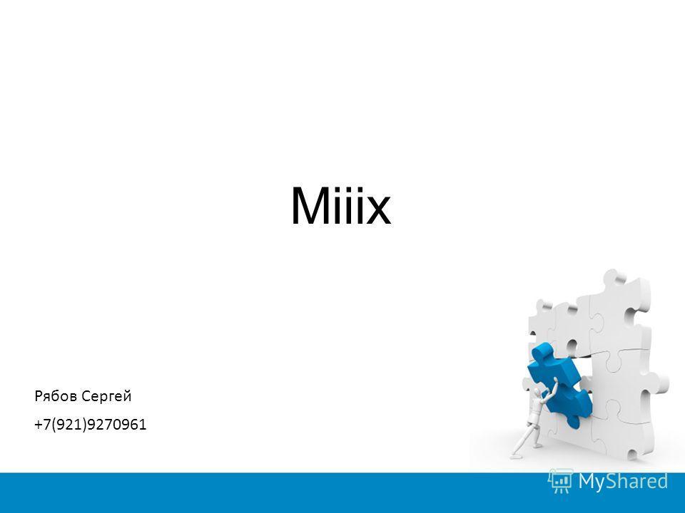 Miiix Рябов Сергей +7(921)9270961