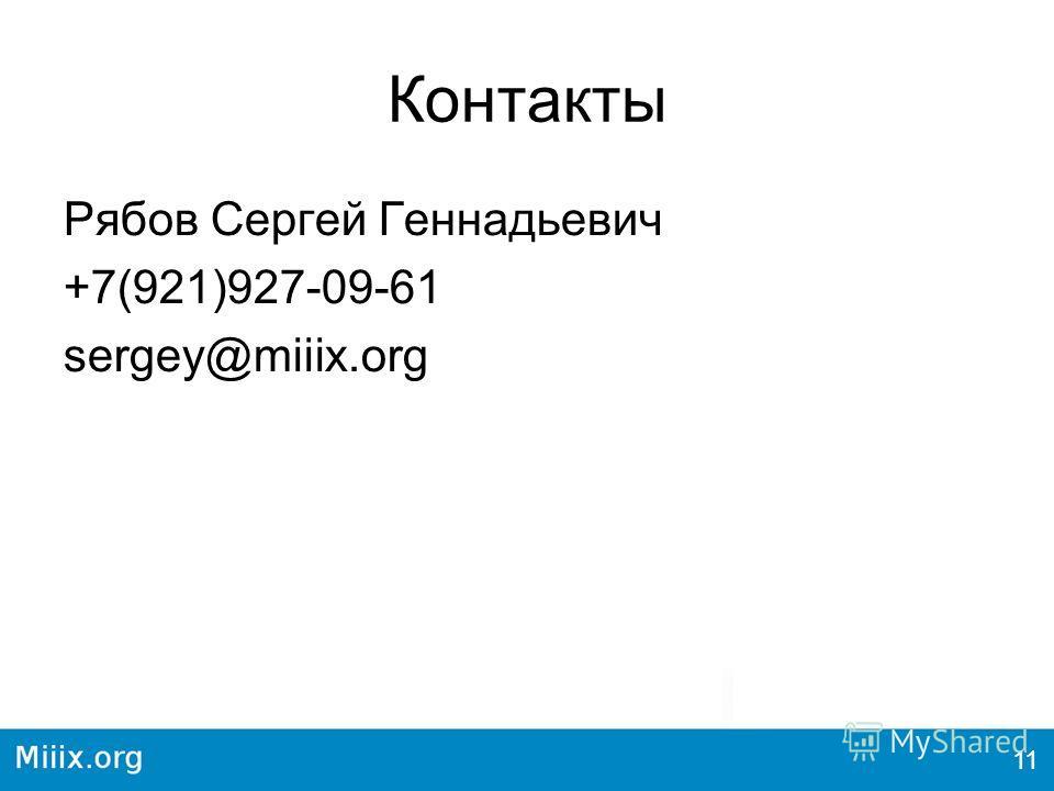 Контакты Рябов Сергей Геннадьевич +7(921)927-09-61 sergey@miiix.org 11