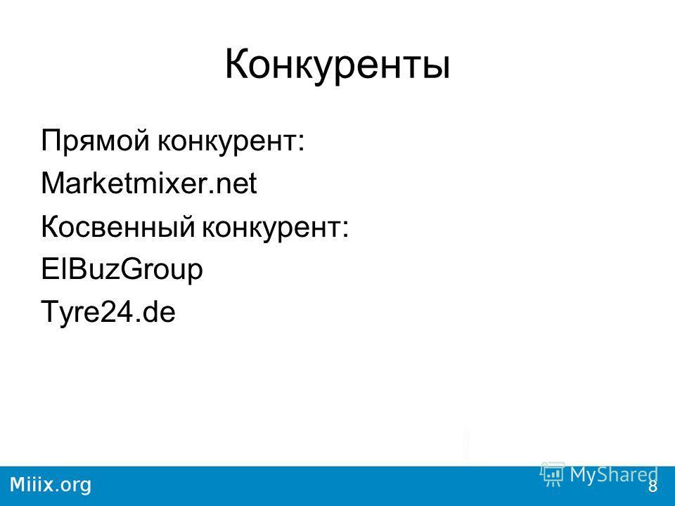 Конкуренты Прямой конкурент: Marketmixer.net Косвенный конкурент: ElBuzGroup Tyre24.de 8
