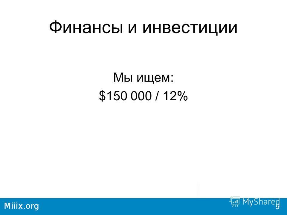 Финансы и инвестиции Мы ищем: $150 000 / 12% 9