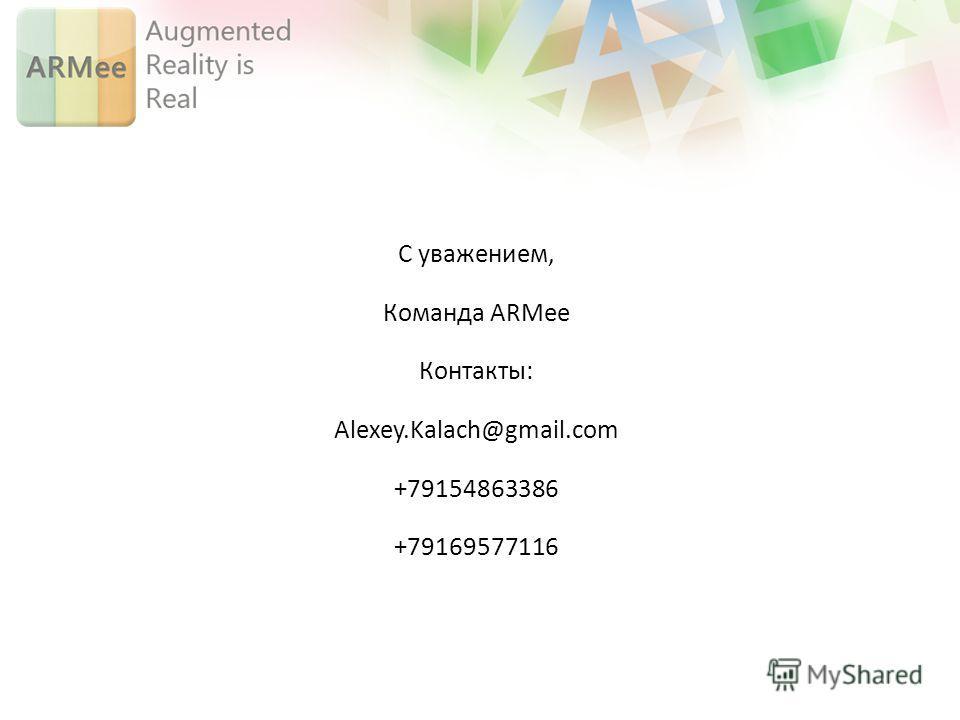 С уважением, Команда ARMee Контакты: Alexey.Kalach@gmail.com +79154863386 +79169577116
