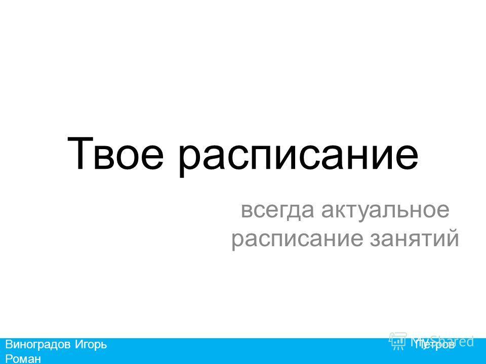 Твое расписание всегда актуальное расписание занятий Виноградов Игорь Петров Роман