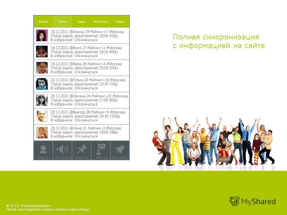 © 2012 «Пойдем Вместе». Лента приглашений сходить вместе куда-нибудь. Полная синхронизация с информацией на сайте