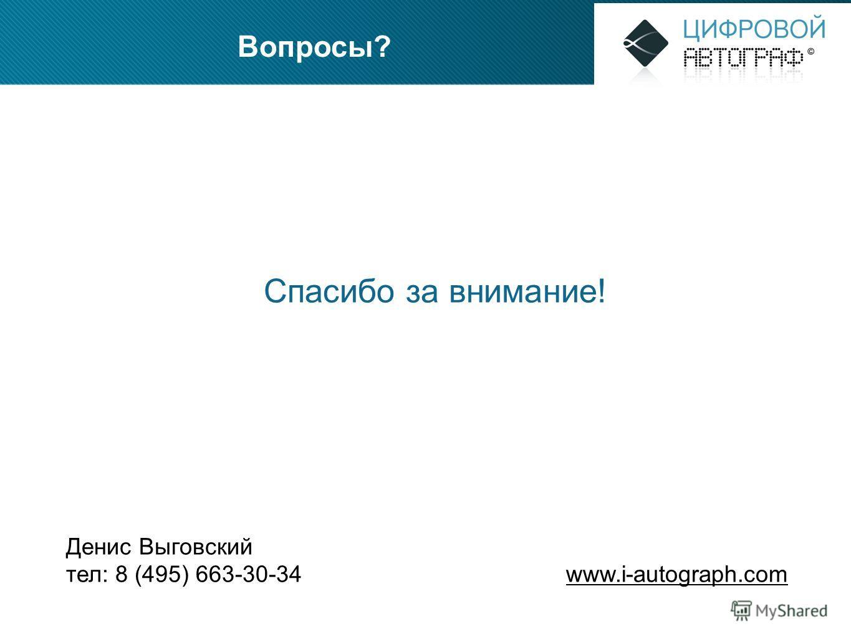 Спасибо за внимание! Денис Выговский тел: 8 (495) 663-30-34 www.i-autograph.com Вопросы?