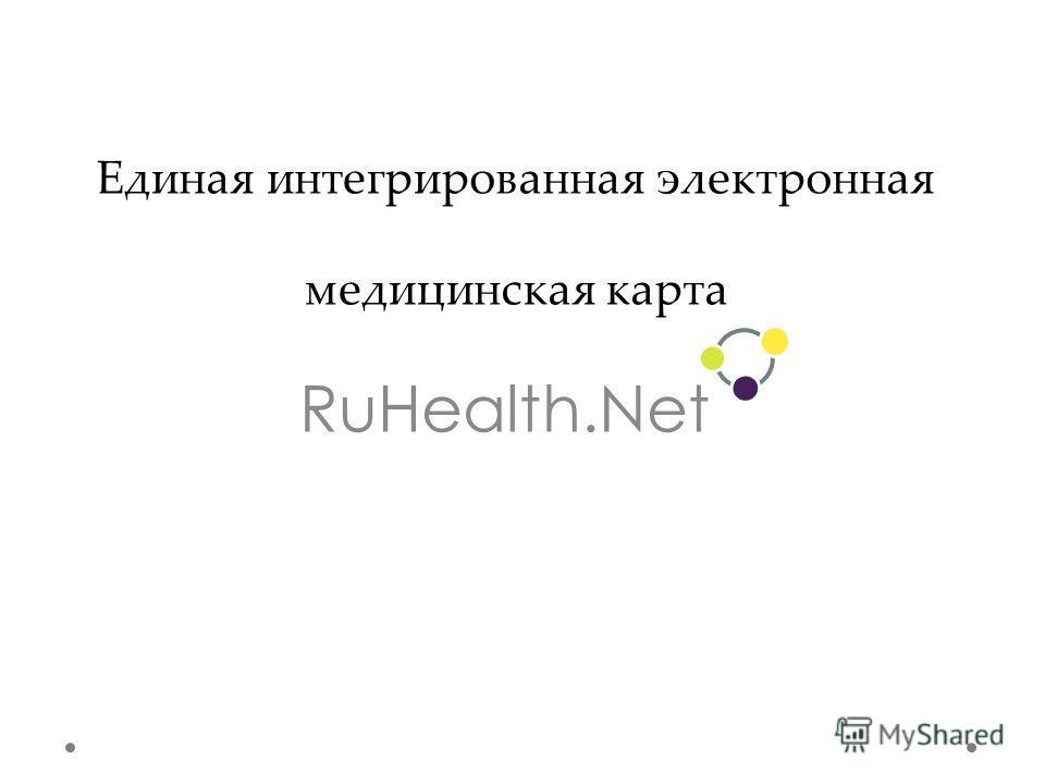 Единая интегрированная электронная медицинская карта RuHealth.Net