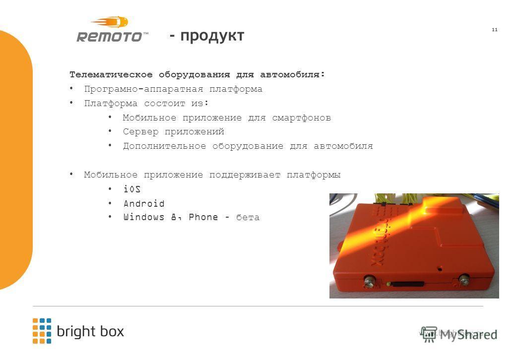 www.brightbox.ru 11 Remoto - продукт Телематическое оборудования для автомобиля: Програмно-аппаратная платформа Платформа состоит из: Мобильное приложение для смартфонов Сервер приложений Дополнительное оборудование для автомобиля Мобильное приложени