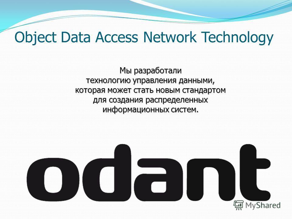 Object Data Access Network Technology Мы разработали технологию управления данными, которая может стать новым стандартом для создания распределенных информационных систем.