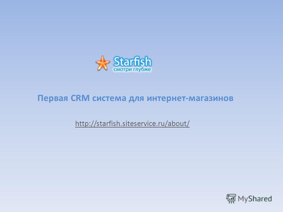 Первая CRM система для интернет-магазинов http://starfish.siteservice.ru/about/